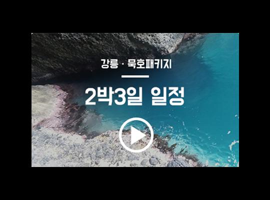 강릉출발패키지 2박3일