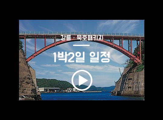 강릉출발 패키지 1박2일